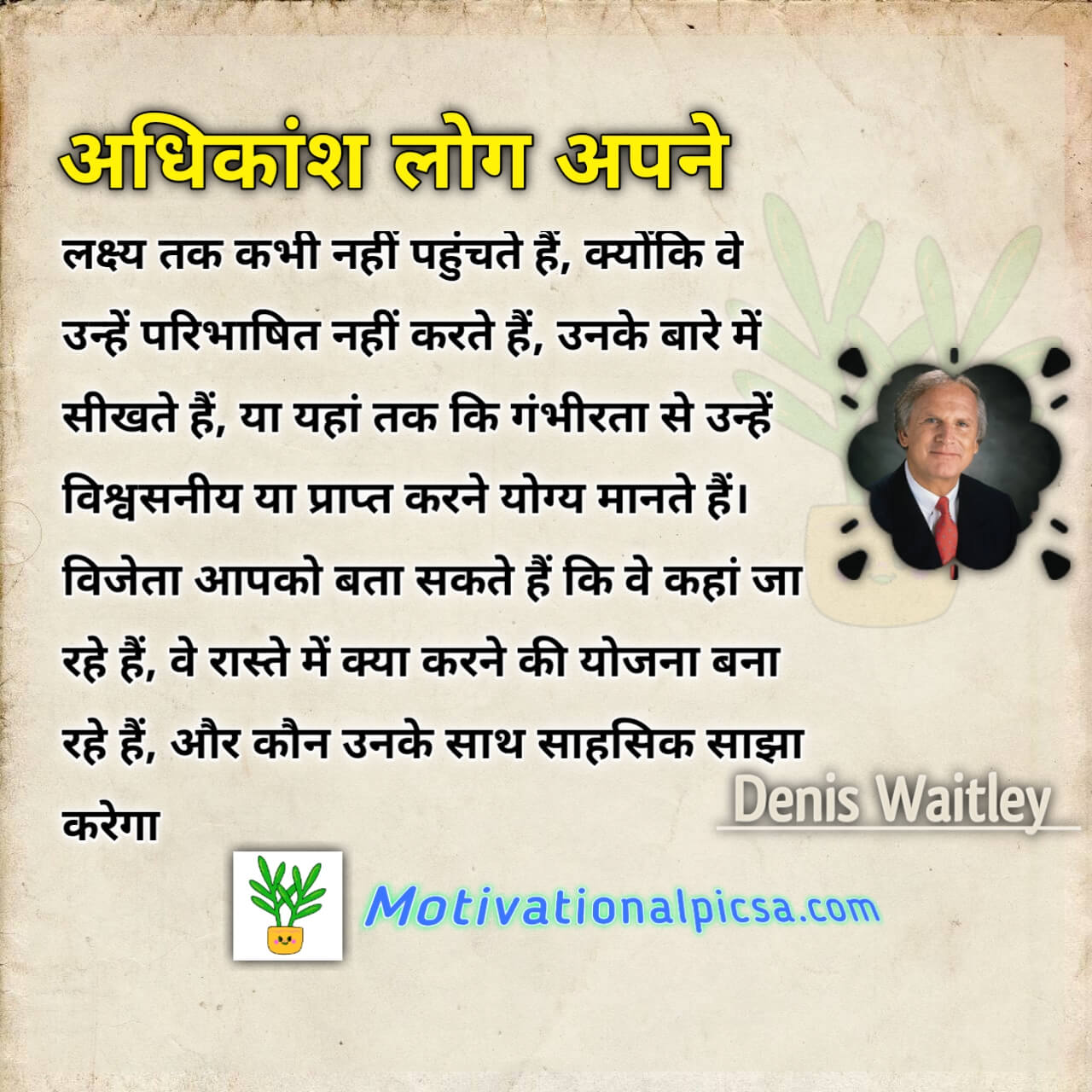Unsuccessful People  Motivation For Success in Hindi   Denis Waitley